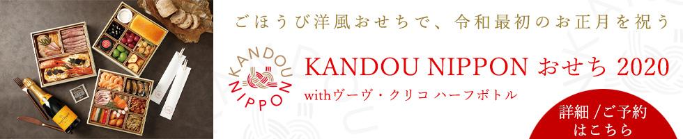 KANDOU NIPPONのおせち ご予約承り中