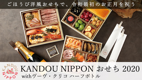 KANDOU NIPPON おせち
